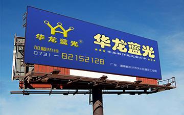 华龙蓝光门窗 www.lgjnmc.com